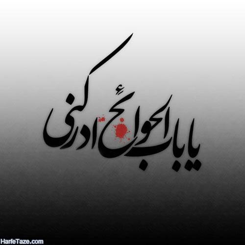 عکس پروفایل شهادت امام موسی کاظم نوروز 99