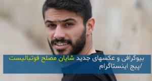 بیوگرافی و عکسهای شایان مصلح فوتبالیست و زندگی شخصی وی + حواشی