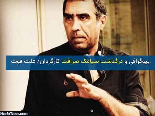 بیوگرافی و عکسهای سیامک صرافت کارگردان + درگذشت و علت فوت