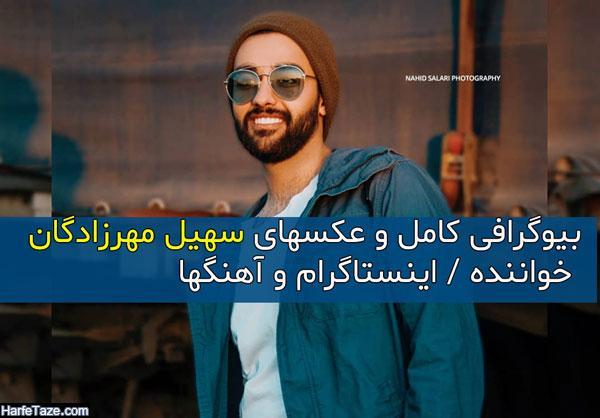 بیوگرافی و عکسهای سهیل مهرزادگان خواننده + زندگی شخصی هنری
