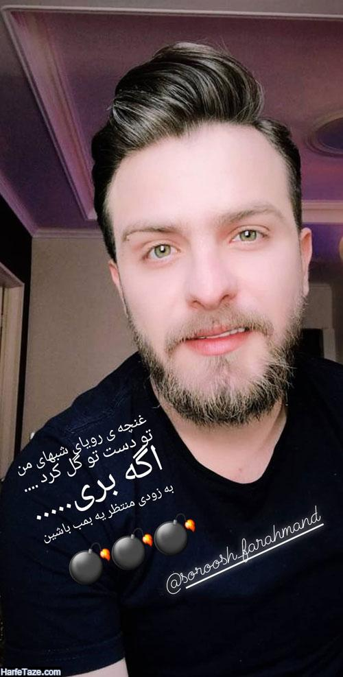 soroosh-farahmand-instagram
