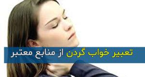 تعبیر خواب گردن و گلو و غبغب از منابع معتبر