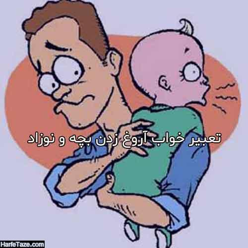 تعبیر خواب آروغ زدن بچه و نوزاد