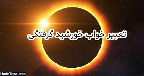 تعبیر خواب خورشید و خورشید گرفتگی