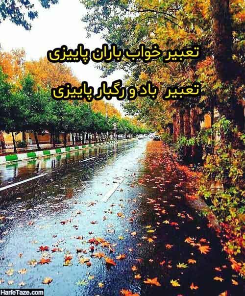 تعبیر خواب پاییز و ریختن برگ زرد پاییزی