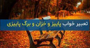تعبیر خواب پاییز و خزان و دیدن برگ پاییزی در خواب چیست؟