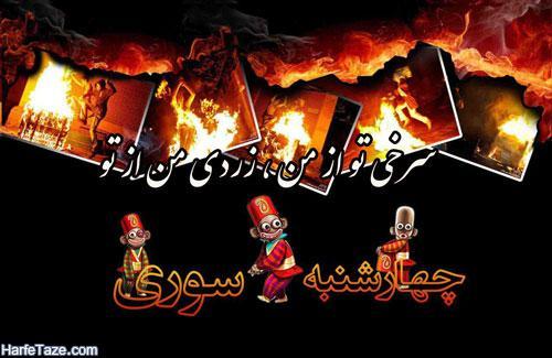 متن تبریک چهارشنبه سوری جدید 98