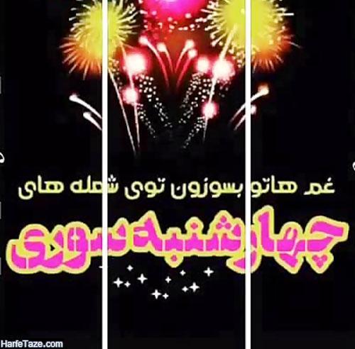 متن ادبی تبریک چهارشنبه سوری