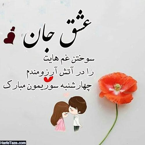 پیام تبریک عاشقانه چهارشنبه سوری 98