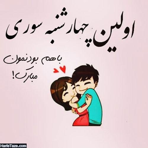 کارت پستال تبریک عاشقانه چهارشنبه سوری 98 و متن تبریک اولین چهارشنبه سوری با عشقم