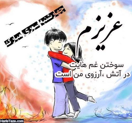 عکس نوشته جدید اولین چهارشنبه سوری با عشقم