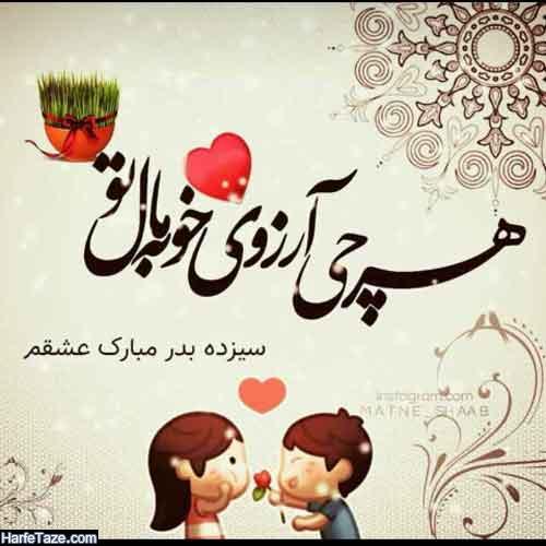 متن زیبای عاشقانه تبریک روز طبیعت 99