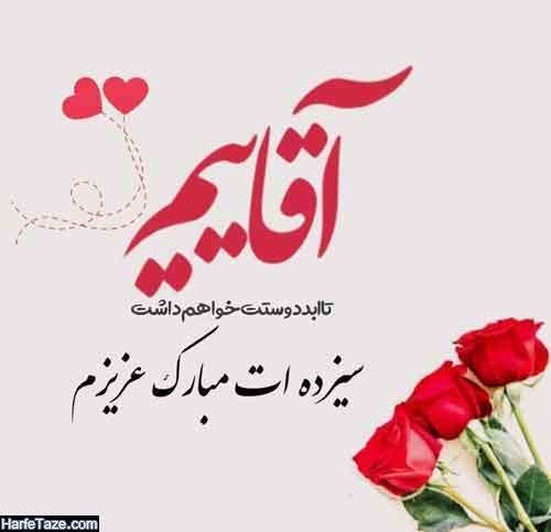 عکس نوشته عاشقانه تبریک روز طبیعت