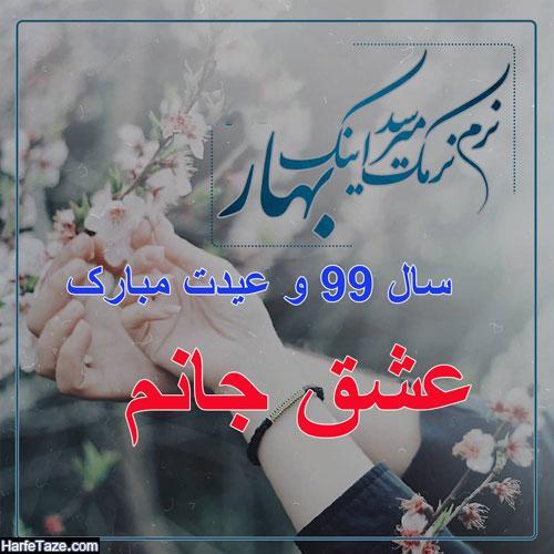 عکس پروفایل عید من تویی و تبریک عاشقانه عید 99