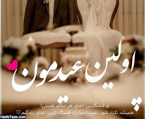 تبریک عاشقانه عید نوروز 99 به همسر + عکس سال نو مبارک عشقم