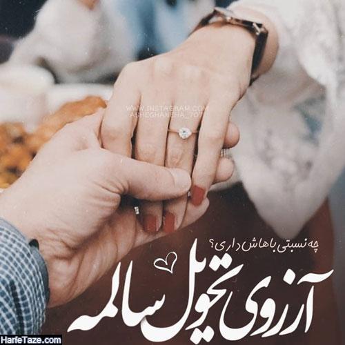عکس پروفایل عیدت مبارک عشقم و تبریک عاشقانه عید نوروز 99