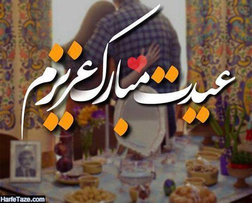 متن تبریک عاشقانه عید نوروز 99 به همسرم