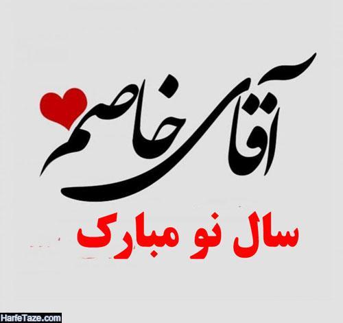 اس ام اس تبریک عاشقانه عید نوروز 99