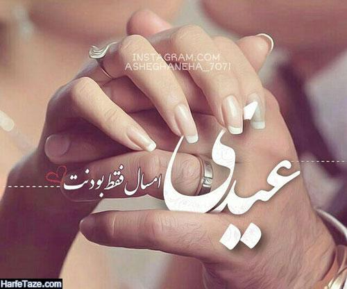 عکس نوشته عید و بهار من تویی و تبریک عاشقانه عید نوروز