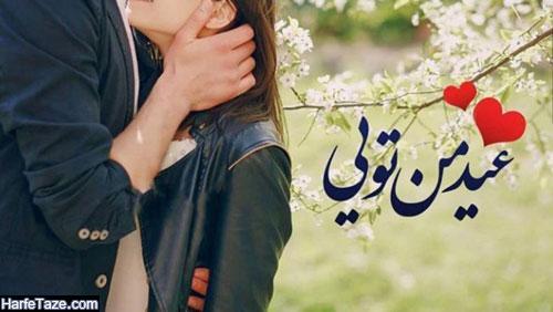 پیام تبریک عاشقانه عید نوروز 99 به همسر و نامزد