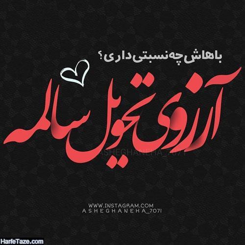 تبریک عاشقانه عید نوروز با عمس پروفایل عیدی فقط دستای تو