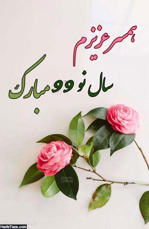 عکس نوشته تبریک عاشقانه عید و سال نو به همسر