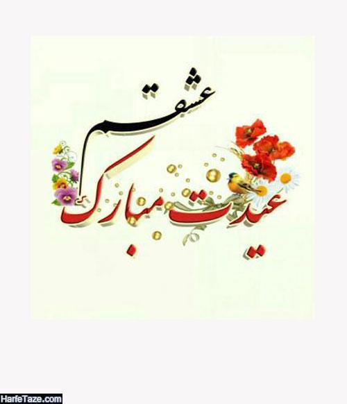 استوری تبریک عاشقانه عید نوروز