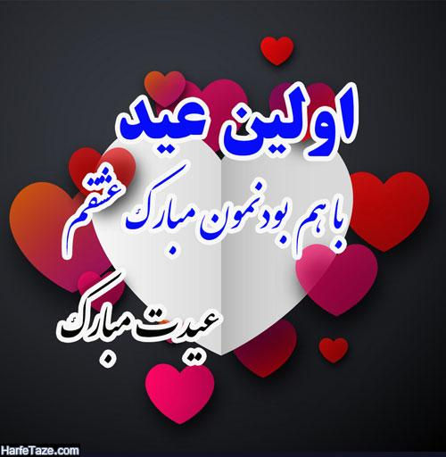 عکس نوشته اولین عیدمون مبارک و تبریک عاشقانه عید
