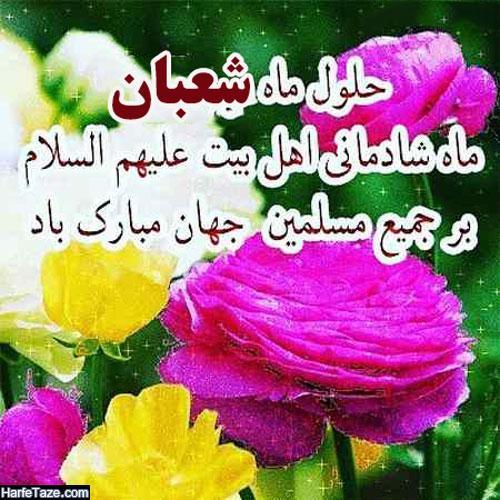 عکس نوشته دار تبریک فرارسیدن اعیاد شعبانیه 99