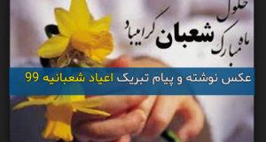 پیام تبریک و عکس نوشته جدید ویژه اعیاد شعبانیه ۹۹ + عکس پروفایل