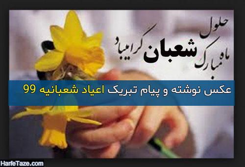 پیام تبریک و عکس نوشته جدید ویژه اعیاد شعبانیه 99 + عکس پروفایل