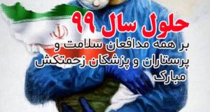 تبریک عید نوروز کرونایی ۹۹ و پیام عید ما بعد از شکست کرونا