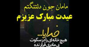 پیام تبریک عید نوروز ۹۹ به مادر فوت شده + عکس نوشته عید بدون مادر