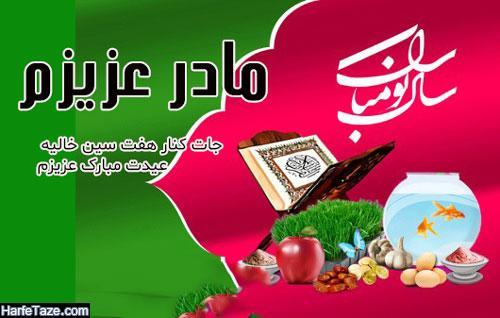 عکس نوشته تبریک عید نوروز به مادر فوت شده