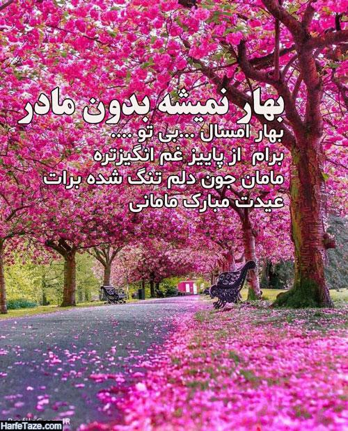 عکس نوشته عید بدون مادر و شب عید مادر فوت شده