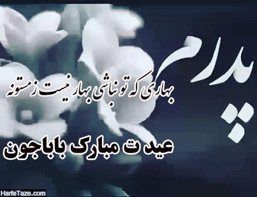 متن غمگین تبریک عید به پدر فوت شده + عکس نوشته عید بدون پدر
