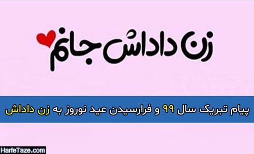 پیام تبریک سال 99 و فرارسیدن عید نوروز به زن داداش + عکس پروفایل