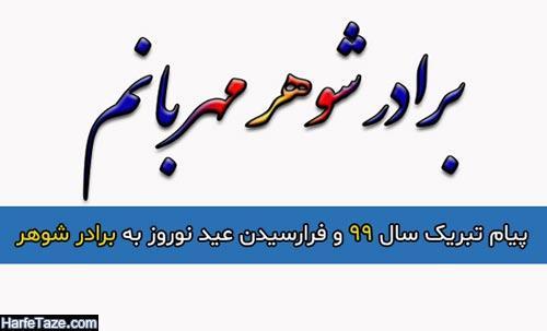 پیام تبریک سال ۹۹ و فرارسیدن عید نوروز به برادر شوهر + عکس پروفایل