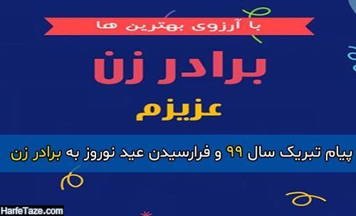 پیام تبریک سال 99 و فرارسیدن عید نوروز به برادر زن + عکس پروفایل