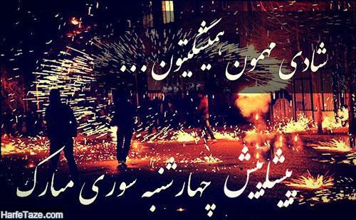عکس نوشته پیشاپیش چهارشنبه سوری 98 مبارک