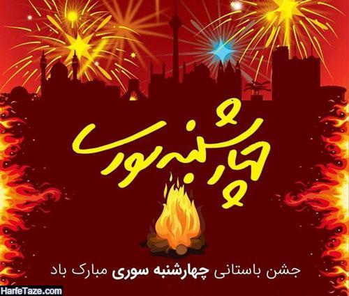 کپشن تبریک پیشاپیش چهارشنبه سوری 98