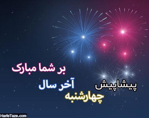 متن عاشقانه تبریک پیشاپیش چهارشنبه سوری