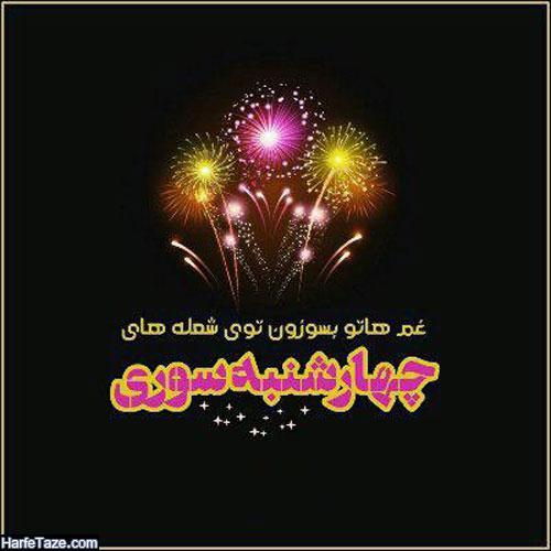 متن ادبی تبریک پیشاپیش چهارشنبه سوری 98 به همکار