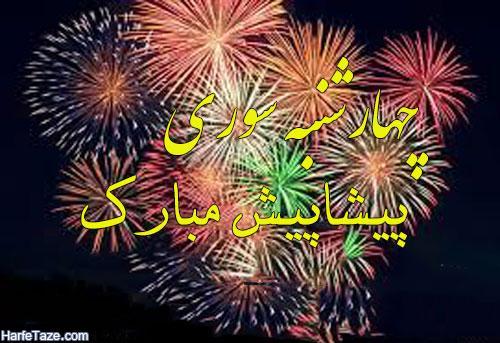 تبریک پیشاپیش چهارشنبه سوری 98 به عشقم