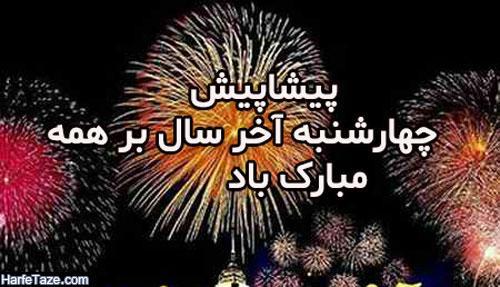 استوری تبریک پیشاپیش چهارشنبه سوری 98