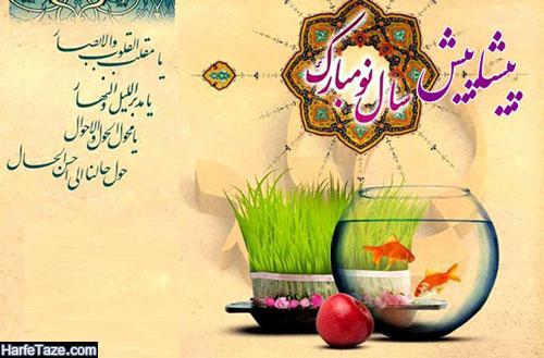 عکس نوشته تبریک پیشاپیش عید نوروز 99