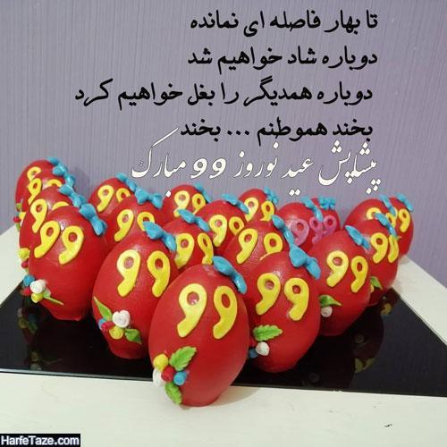 عکس نوشته تبریک پیشاپیش عید 99 به همکار