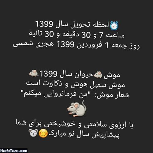 عکس پروفایل و عکس نوشته تبریک پیشاپیش آمدن بهار و عید نوروز 99