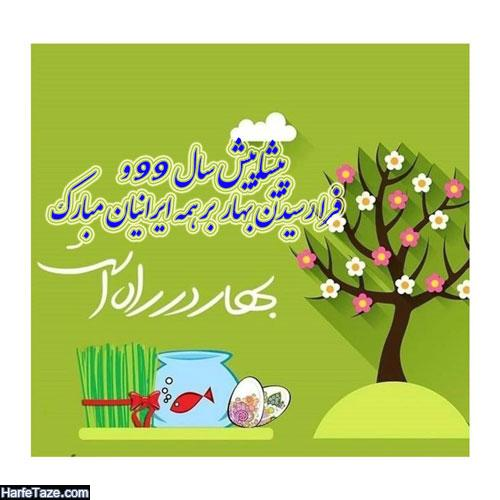 عکس نوشته تبریک پیشاپیش عید 99 به مادر