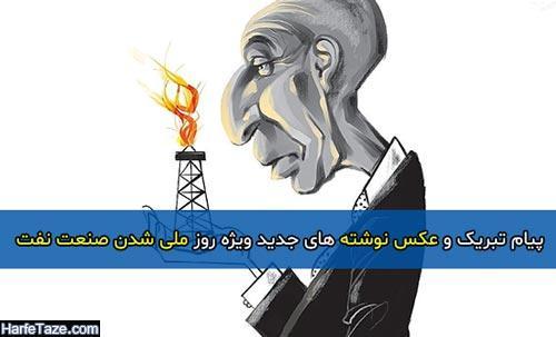 پیام تبریک و عکس نوشته های جدید ویژه روز ملی شدن صنعت نفت – ۹۸